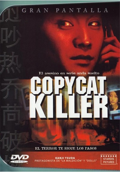 CopyCat Killer (Mohou-han)