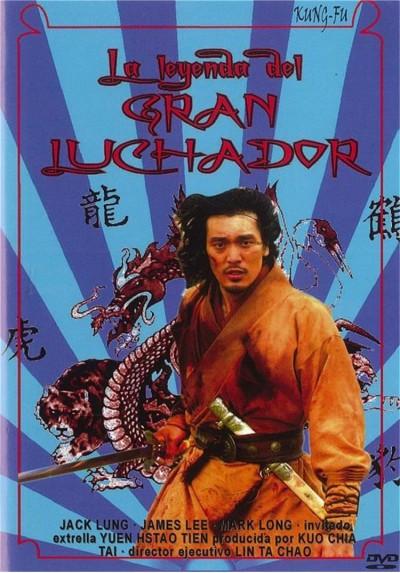 La Leyenda del Gran Luchador (1979)(Mystery Of Chess Boxing,Shuang ma lian huan)