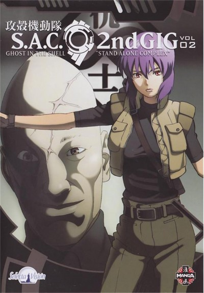 Ghost in the Shell: Stand Alone Complex Vol. 2