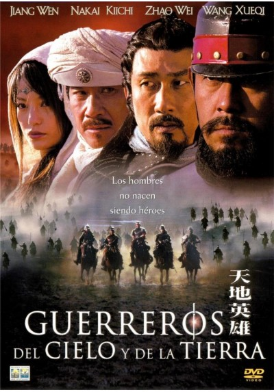Guerreros Del Cielo Y De La Tierra (Warriors Of Heaven And Earth)