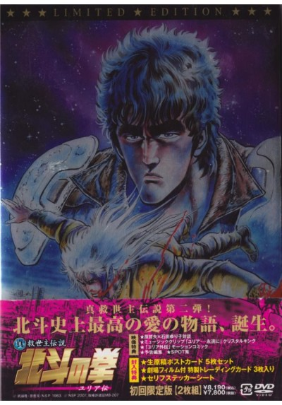 Fist of the North Star: Legend (Puño de la Estrella del Norte: Leyenda)