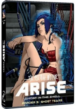 Ghost In The Shell Arise Vol. 3