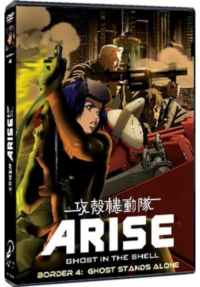 Ghost In The Shell Arise Vol. 4