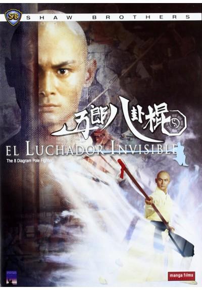 El Luchador Invisible (Wu Lang Ba Gua Gun)