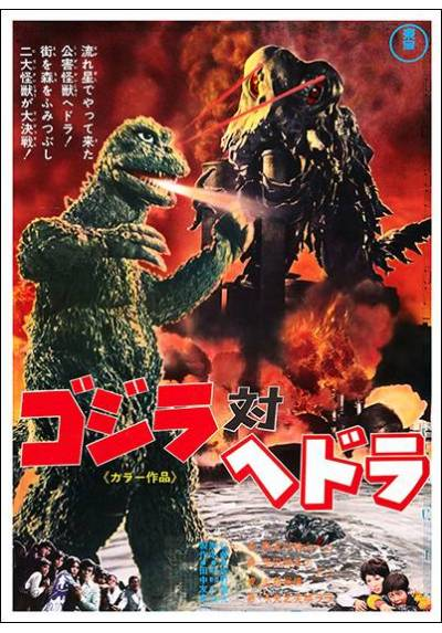 Godzilla contra Hedorah (POSTER 32x45)