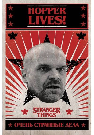 Poster Stranger Things - Hopper Vive  (POSTER 61 x 91,5)