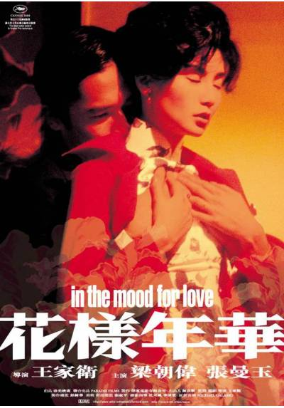 In the Mood for Love (POSTER 32x45)