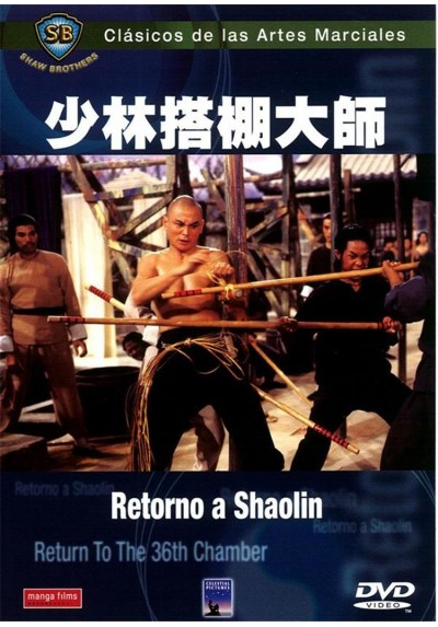 Retorno a Shaolin (Return to the 36th Chamber)