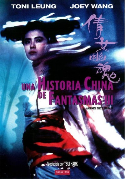 Una Historia China de Fantasmas III (A Chinese Ghost Story III)