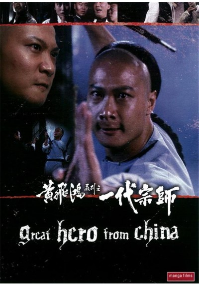 Great Hero From China (El gran héroe de China)